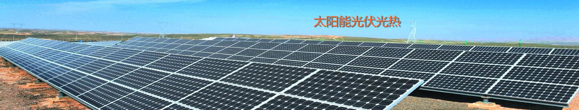 太阳能薄膜